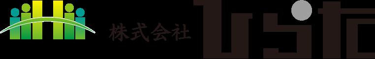 株式会社ひらた | 解体工事・不用品処理・土木工事・植樹撤去